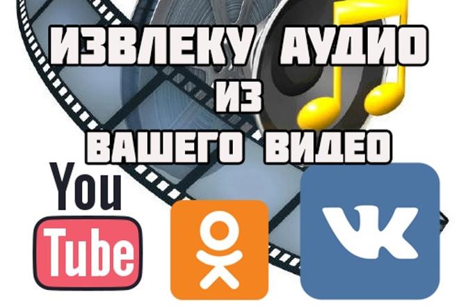 Извлеку звук из видео 2 - kwork.ru