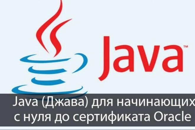 Java Джава для начинающих с нуля до сертификата Oracle видео курс 1 - kwork.ru
