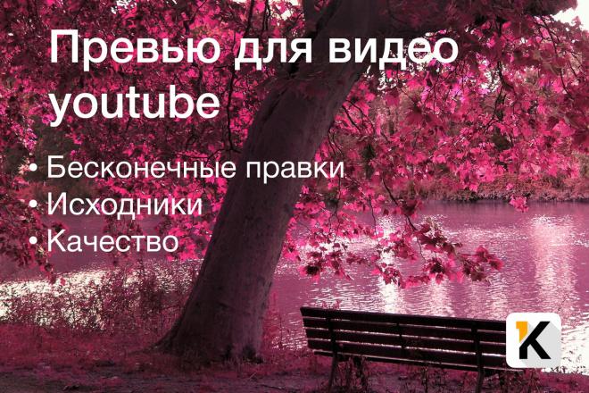 Создам превью для видео youtube 15 - kwork.ru