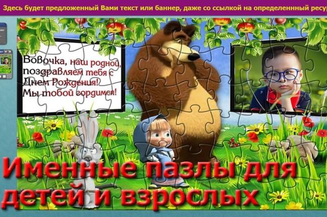 Сделаю именные пазлы для детей и взрослых 4 - kwork.ru
