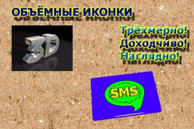 Создам объёмные иконки 21 - kwork.ru