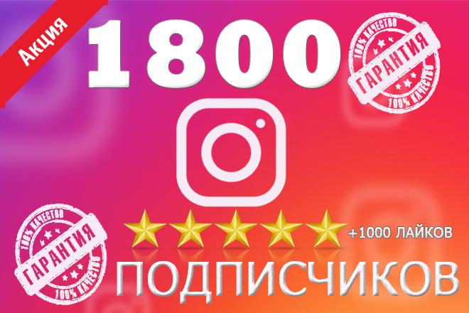 Добавлю 1800 подписчиков Instagram + 1000 лайков 1 - kwork.ru