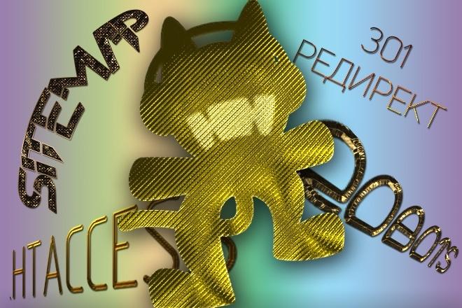 Генерация файлов . htaccess, robot.txt, sitemap.xml 1 - kwork.ru