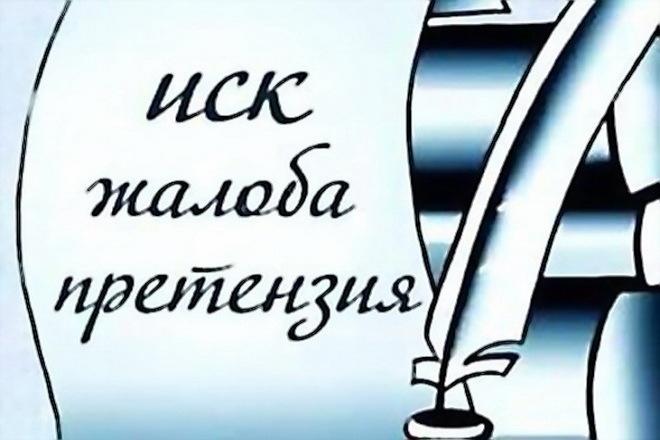 Составление претензий, жалоб, исковых заявлений 1 - kwork.ru