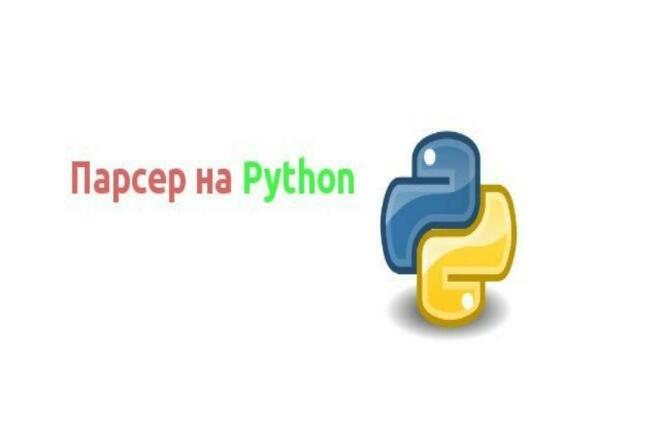 Парсер на Python 1 - kwork.ru