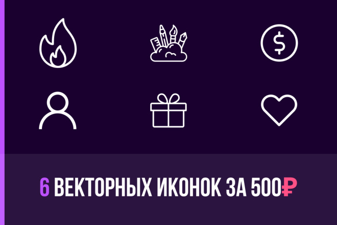 Нарисую векторные иконки для сайта, соц. сетей, приложения 20 - kwork.ru