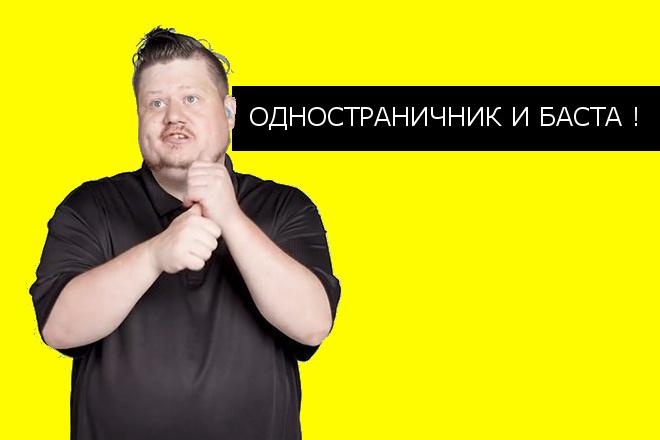 Современный одностраничный сайт фото