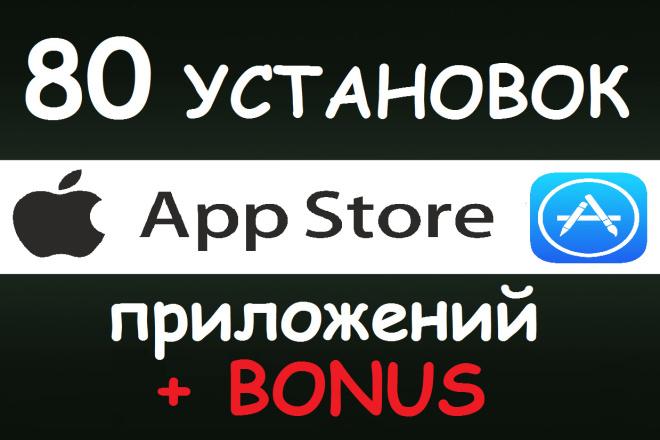 80 установок приложения iOS в App Store реальными людьми 5 - kwork.ru