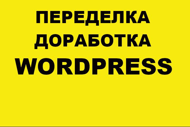 Переделка, доработки на Вордпресс 1 - kwork.ru