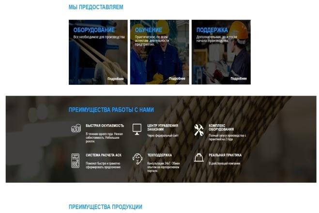 Сайт на Joomla 3 помогу создать за один день 1 - kwork.ru