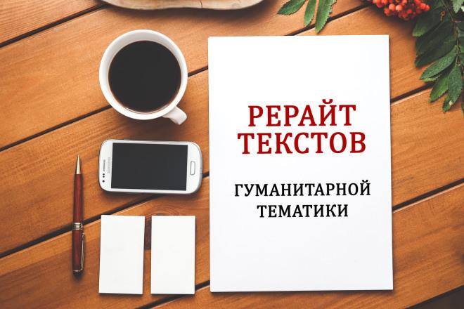 Рерайт текстов гуманитарной тематики 1 - kwork.ru