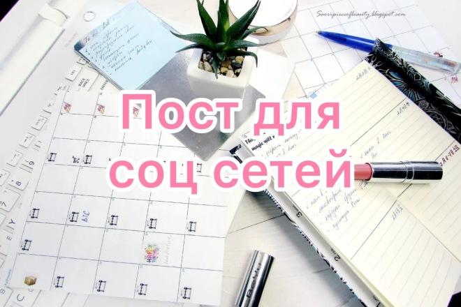 Посты для соц сетей 1 - kwork.ru