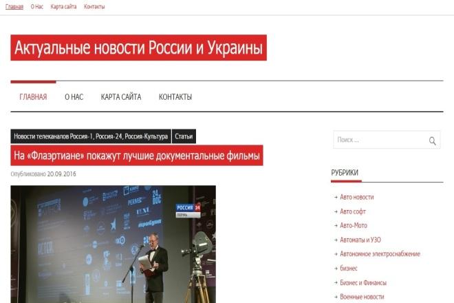 Автонаполняемый сайт - Актуальные новости - демо-сайт в описании 1 - kwork.ru
