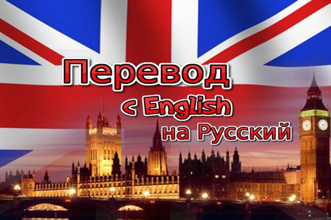 картинки с русского на английский лиаз гармошкой