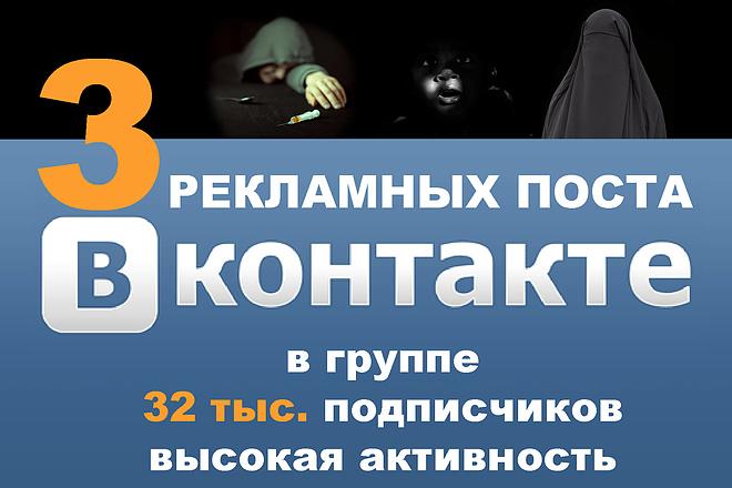3 Рекламных поста в группе ВК с высокой активностью 1 - kwork.ru