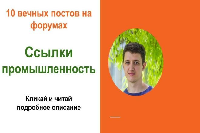 Ссылки промышленность, Размещу крауд ссылки на форумах бизнеса 1 - kwork.ru