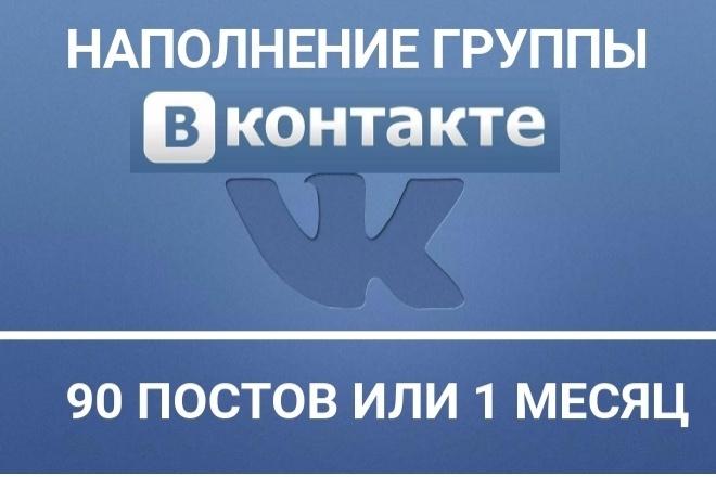 Наполнение группы ВК. 90 постов или 1 месяц 1 - kwork.ru