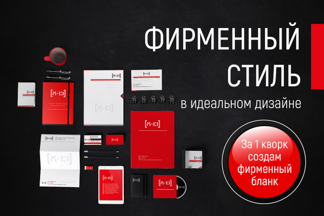 Создам фирменный стиль бланка 128 - kwork.ru