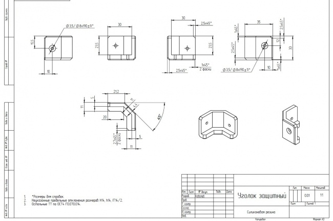 3d модель по чертежу 4 - kwork.ru