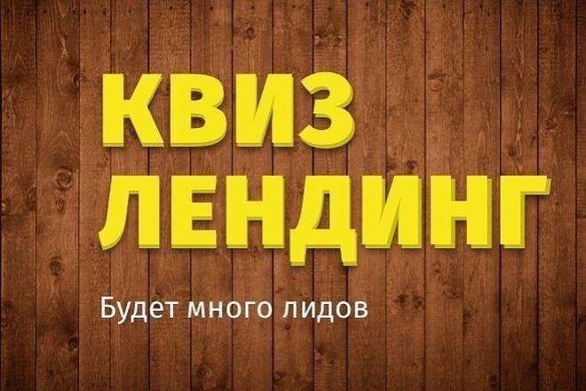 Создание квиза на flexby 4 - kwork.ru
