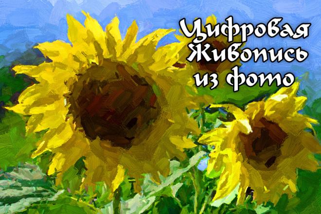 Цифровая живопись из фото 5 - kwork.ru