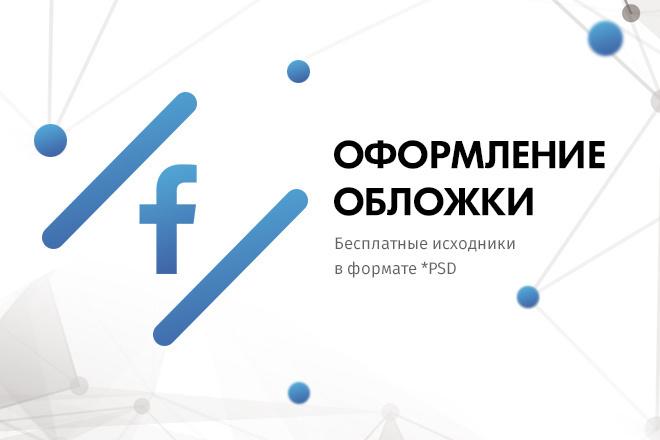 Оформление Facebook. Дизайн сообществ FB 4 - kwork.ru