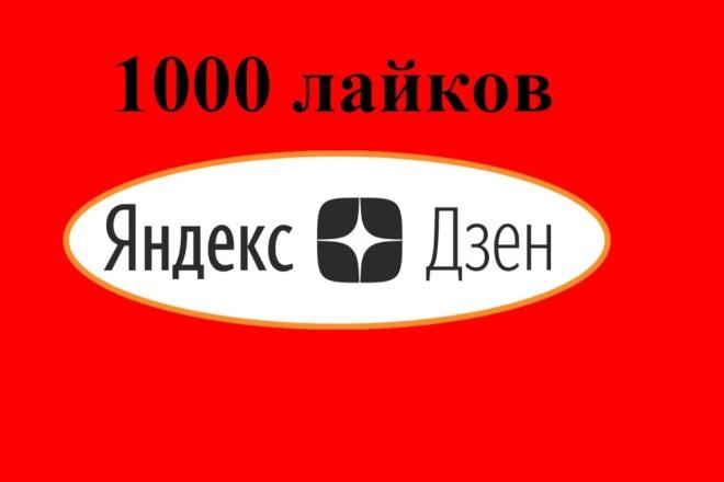 1000 лайков на Ваши статьи в Яндекс. Дзен 1 - kwork.ru