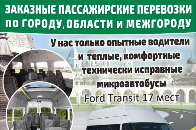 Пассажирские перевозки г челябинск спецтехника пожаротушения по
