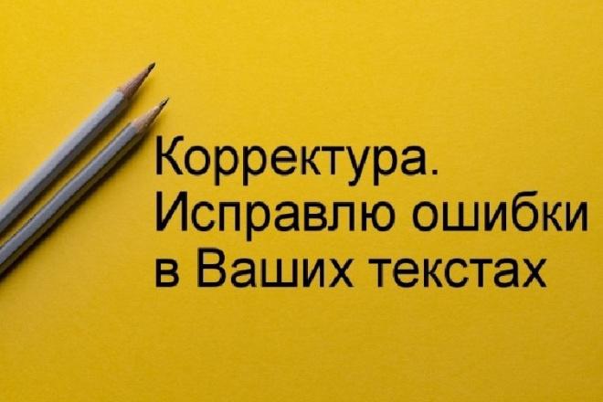 Исправлю ошибки,перепишу текст в word 2010 1 - kwork.ru