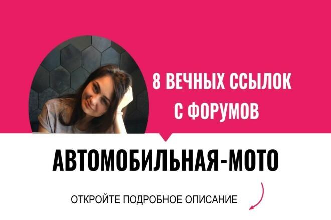 Вечные ссылки с форумов авто-мото тематики, посты 1 - kwork.ru