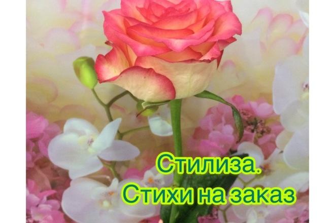 Переведу прозу, текст в стихи 1 - kwork.ru