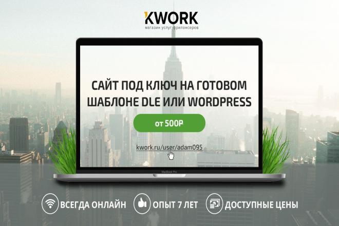 Сайт под ключ на готовом шаблоне DLE или Wordpress 4 - kwork.ru