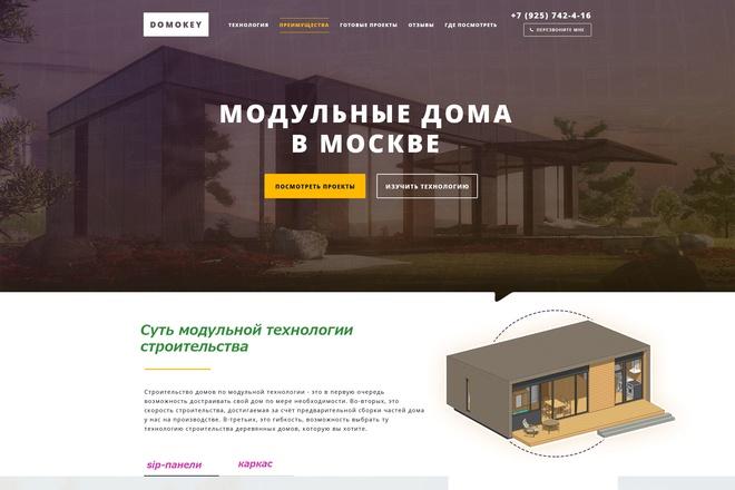 Вэб-дизайн. Качественный лендинг 1 - kwork.ru