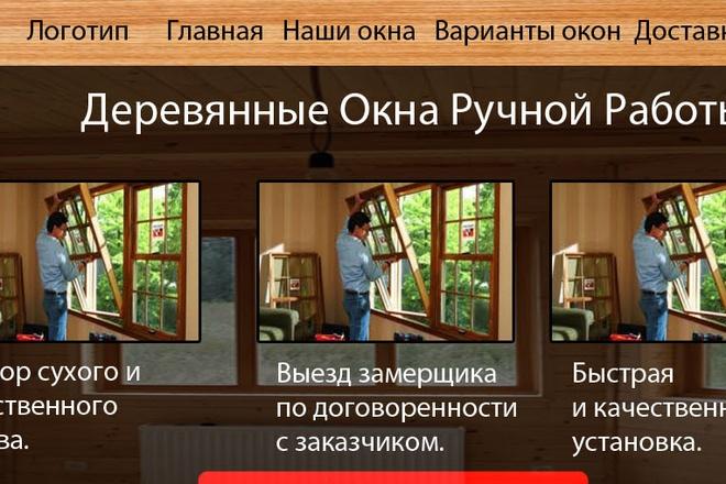 Вэб-дизайн. Качественный лендинг 3 - kwork.ru