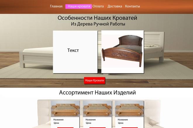 Вэб-дизайн. Качественный лендинг 5 - kwork.ru