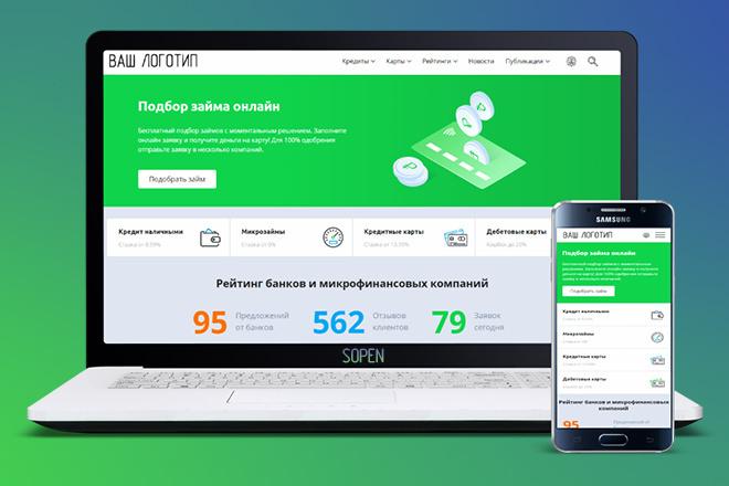 Сайт Финансовая витрина CPA премиум 1 - kwork.ru