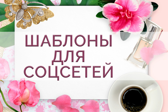 600+ Шаблонов для Instagram, Facebook, Twitter и Pinterest 4 - kwork.ru
