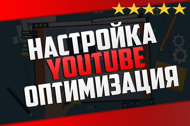 Настройка и оптимизация YouTube канала. Опыт 5 лет. Свой канал 160к+ 1 - kwork.ru