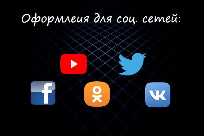Создам оформления для соц. сетей 4 - kwork.ru