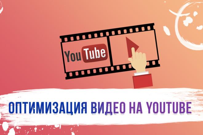 Оптимизация видео в YouTube, выведу в ТОП 1 - kwork.ru