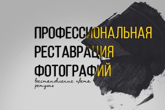 Реставрация 17 - kwork.ru
