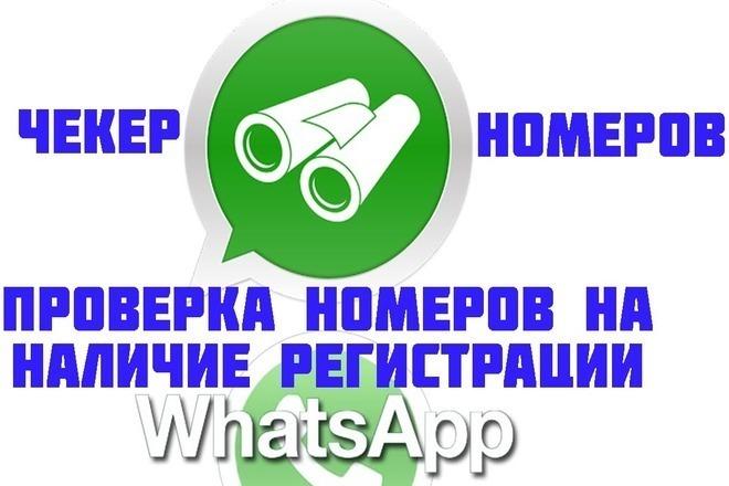 Whatsapp проверка номеров до 10 000 шт. вашей базы 1 - kwork.ru