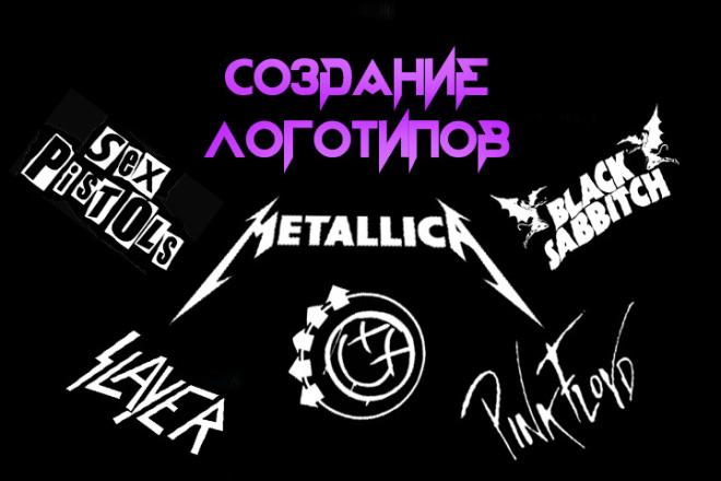 Создам логотип для вашей музыкальной группы 8 - kwork.ru