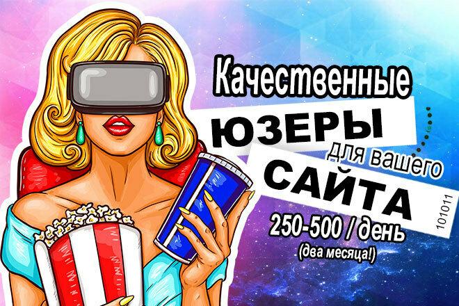 250-500 реальных посетителей на сайт в течение 60 дней 1 - kwork.ru