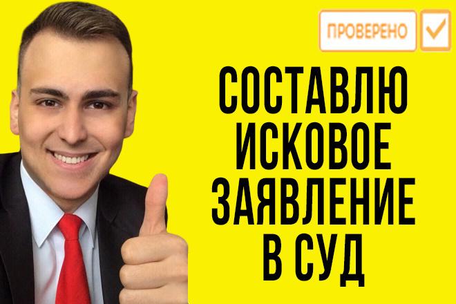 Исковое заявление в суд. Составлю и проконсультирую 1 - kwork.ru