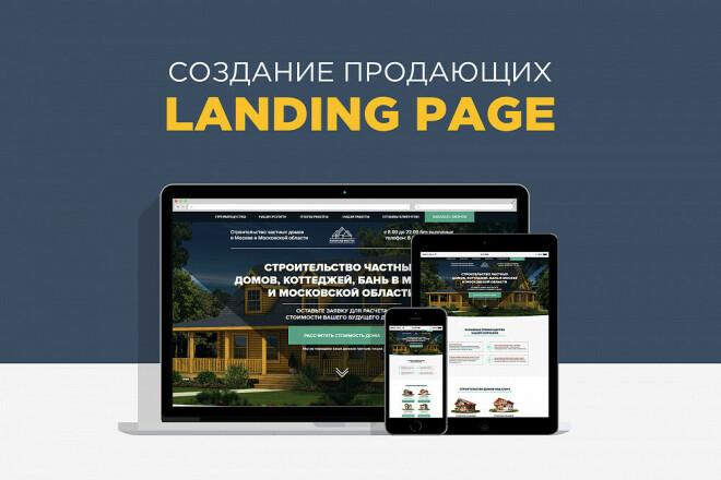 Создам продающий landing page под ключ на конструкторе Tilda 4 - kwork.ru