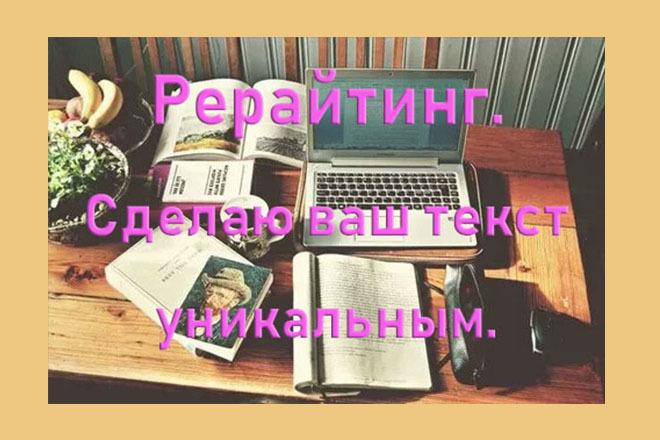 Рерайт. Сделаю ваш текст уникальным 1 - kwork.ru