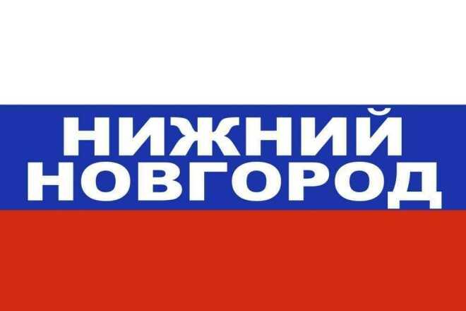 База компаний, предприятий и организаций г. Нижний Новгород, 2020 1 - kwork.ru