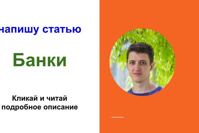 Статьи банки. Напишу статьи на тему банков 1 - kwork.ru