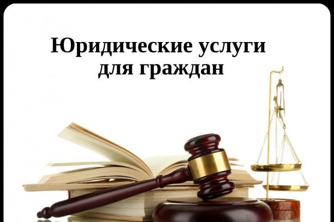 Юридические услуги 1 - kwork.ru
